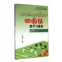 新编围棋教学习题集入门(中册)