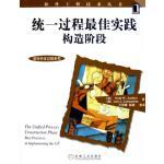 【正版特价】统一过程zui佳实践构造阶段|27741