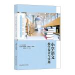 小学语文教学设计与实施