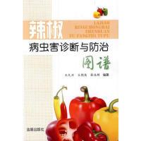 辣椒病虫害诊断与防治图谱(货号:A9) 9787508287553 金盾出版社 王久兴 等