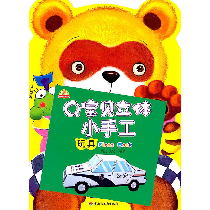 Q宝贝立体小手工(玩具)-小蜗牛智慧丛书