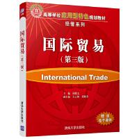 国际贸易(第三版)
