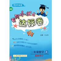 2019年秋季 黄冈小状元・达标卷 一年级数学(上)BS北师版