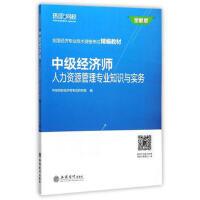 【RT】中级经济师人力资源管理专业知识与实务