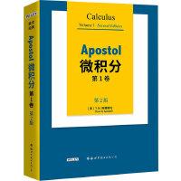 Apostol微积分 第1卷 第2版 世界图书出版公司