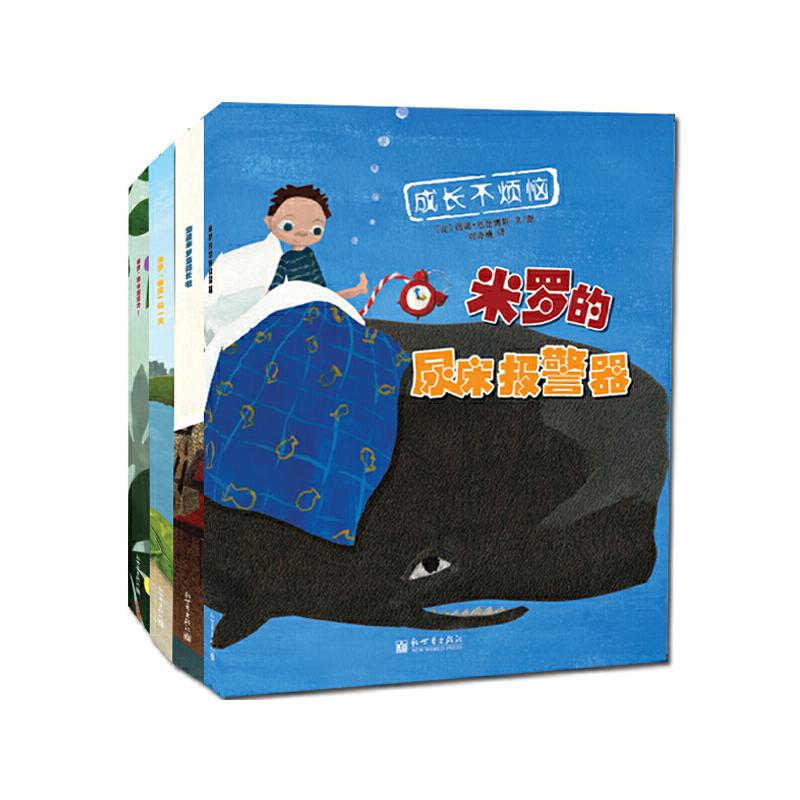 小萌童书:米罗成长不烦恼(全4册)