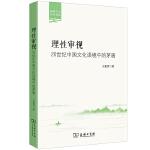 理性审视:20世纪中国文化语境中的茅盾(丽泽人文学术书系)