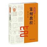 中����法教程・篆刻教程