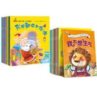儿童情绪管理与性格培养绘本我不想生气聪明宝宝早教启蒙故事书培养孩子内心强大好习惯培养幼儿图书0-3-6-10岁图画书籍
