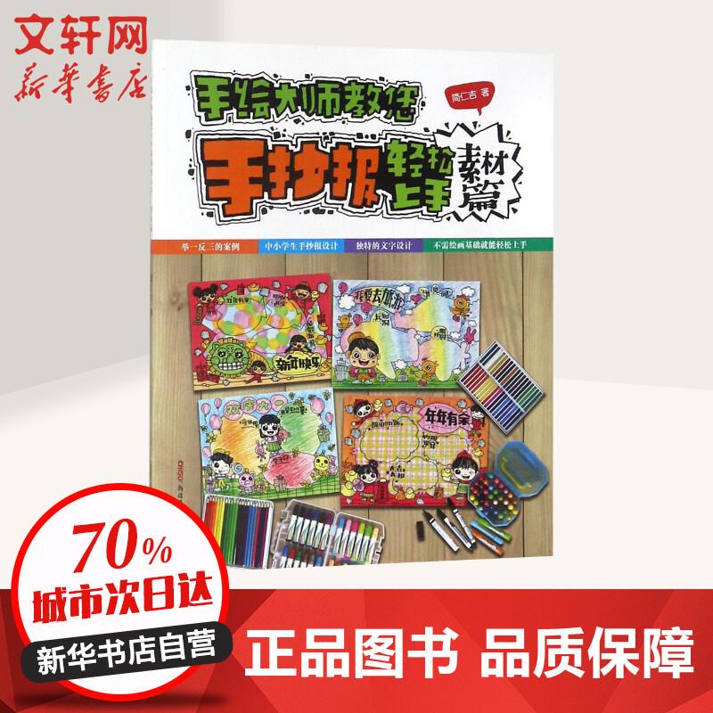 手绘大师教您手抄报轻松上手素材篇 新疆青少年出版社