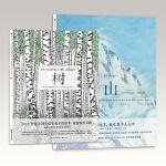 极致诗意科普系列:山和树(套装共两册)当当独家定制版随书附赠精美明信片