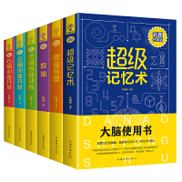 思维导图逻辑思维训练右脑训练开发左脑训练开发超级记忆术数独(大脑使用书)全6册