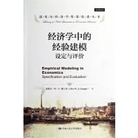 经济学中的经验建模设定与评价/诺贝尔经济学奖获得者丛书