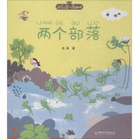 两个部落 中国和平出版社