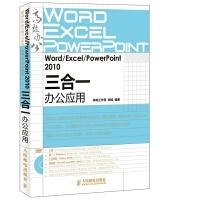 Word\Excel\PowerPoint2010三合一办公应用(附光盘) 杨旭
