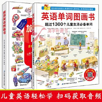 英语单词图画书 旅游英语图画书 有声少儿零基础入门自学情景学习初级教材书籍启蒙绘本 超过1300个儿童生活单词