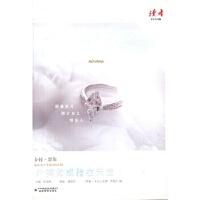 【二手书九成新】外婆的戒指在天堂《读者・乡土人文版》杂志社9787542329462甘肃教育出版社