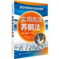 【二手旧书9成新】实用高效养鹅法 张晓建,魏刚才 化学工业出版社 9787122263575