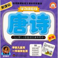 学习好搭档:唐诗 与小学1~6年级语文课本同步