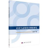 企业生态化技术创新研究