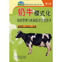 奶牛模式化饲养管理与疾病防治实用技术