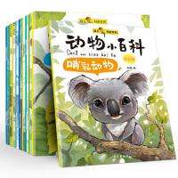 全10册动物百科全书注音版幼儿童动物科普绘本海底大探险动物世界儿童科学启蒙绘本
