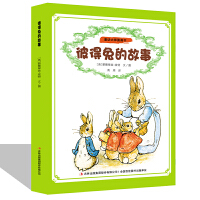 童话大师图画书(彩图):彼得兔的故事