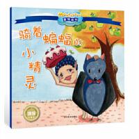 影响全球的蒙特梭利亲子教育经典绘本・骑着蝙蝠的小精灵