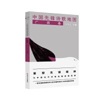 中国先锋诗歌地图・广西卷