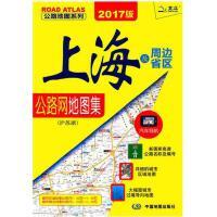 上海及周边省区公路网地图集:沪苏浙(2017版)