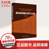 临床心电图分析与诊断(第2版) 人民卫生出版社