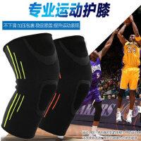 户外透气跑步护具保护装备 爬山薄款运动护膝男篮球骑行女健身护膝
