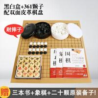 20181011134039816围棋象棋套装 儿童密胺五子棋中国象棋双面棋盘二合一带教材