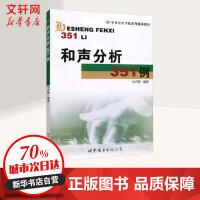 和声分析351例 世界图书出版西安有限公司