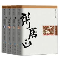 张居正:全4册(全新修订版)