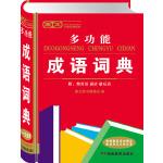 唐文多功能成语词典
