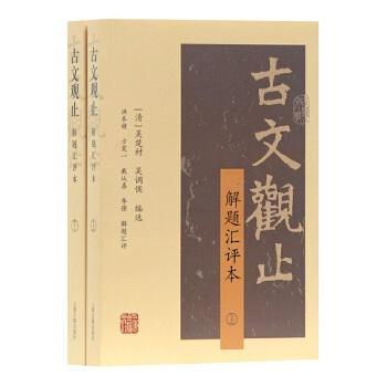 古文观止(解题汇评本)(全二册) 进阶版《古文观止》,学术性与可读性兼具