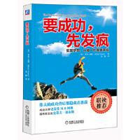 [二手旧书9成新]要成功,先发疯:实现梦想,从做一件傻事开始,(美)里奇・诺顿,机械工业出版社