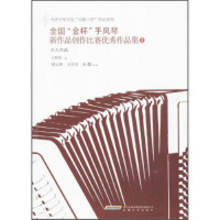 天津音乐学院'天籁工程'作品系列:全国'金杯'手风琴新作品创作比赛优秀作品集(1)(少儿作品)