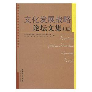 文化发展战略 论坛文集(五)