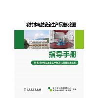 农村水电站安全生产标准化创建指导手册(附农村水电站安全生产标准化创建制度汇编)