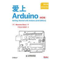 【二手书8成新】 爱上Arduino(第2版) Massimo Banzi 人民邮电出版社