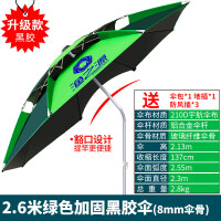 钓鱼伞2.2米万向防雨折叠钓伞2.4米地插钓鱼雨伞垂钓遮阳伞