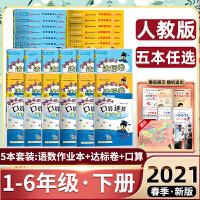2020春黄冈小状元语数作业本达标卷口算速算5本套装人教版RJ一二三四五六年级下册任选