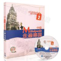 正版现货 C1走遍德国中级2 练习手册 附MP3光盘1张 (德)丹尼尔斯 外语教学与研究出版社 97875600953