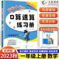 包邮2019秋黄冈小状元口算速算练习册一年级上册北师大版