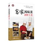 客家风味菜烹饪工艺