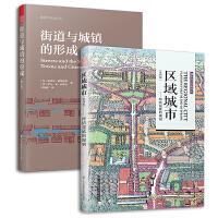 区域城市 终结蔓延的规划+街道与城镇的形成(套装2册)建筑学经典 城市区域的规划讲解,实例案例解析