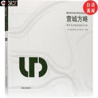 营城方略 城市总体规划实践与创新 江苏省城市规划设计研究院编著 城市规划设计书籍