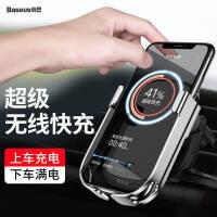 倍思车载无线充电器手机支架苹果华为全自动感应出风口车用导航架
